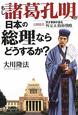 もし諸葛孔明が日本の総理ならどうするか? 公開霊言 天才軍師が語る外交&防衛戦略