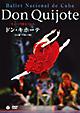 キューバ国立バレエ 「ドン・キホーテ」 (全3幕・アロンソ版)