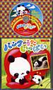 コロちゃんパック パンダのうたいっぱい