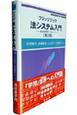 ブリッジブック 法システム入門<第2版> 法社会学的アプローチ