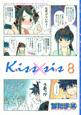 Kiss×sis (8)