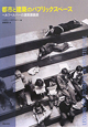 都市と建築のパブリックスペース ヘルツベルハーの建築講義録