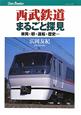 西武鉄道 まるごと探見 車両・駅・運転・歴史・・・