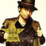流れ星と恋の雨(DVD付)