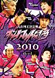 ダイナマイト関西2010 third