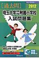 埼玉大学教育学部附属小学校 入試問題集 [過去問] 2012 過去10年間の入試問題分析 「傾向と対策」を掲載