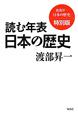 読む年表 日本の歴史 渡部昇一「日本の歴史」<特別版>