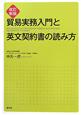 貿易実務入門と英文契約書の読み方<改訂新版>