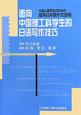中国人留学生のための 理系日本語作文技術