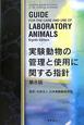実験動物の管理と使用に関する指針<第8版>