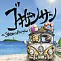 ゴキゲンサン 〜365日のドライブ〜