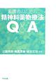 看護者のための精神科薬物療法 Q&A
