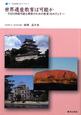 世界遺産教育は可能か 奈良教育大学ブックレット5 ESD(持続可能な開発のための教育)をめざして