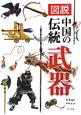 図説・中国の伝統 武器