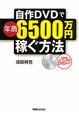 自作DVDで年商6500万円稼ぐ方法 DVD付