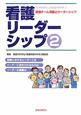 看護リーダーシップ 看護チーム活動とリーダーシップ(2)