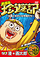オリジナルFLASHアニメDVD 劇場版珍遊記 ~太郎とゆかいな仲間たち~