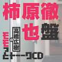高橋広樹のモモっとトーークCD 柿原徹也盤