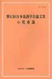 日本看護学会論文集 第41回 小児看護