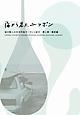 海から見た、ニッポン 坂口憲二の日本列島サーフィン紀行 第二章 春夏編