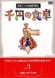 千円の食卓 1 ~基礎編/牛肉・ラム肉編