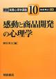 感動と商品開発の心理学 朝倉実践心理学講座10