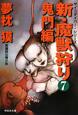 新・魔獣狩り 鬼門編 サイコダイバー・シリーズ 長編超伝奇小説(7)