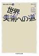 世界美術への道 岡本太郎の宇宙5