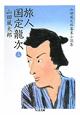 旅人国定龍次(上) 山田風太郎幕末小説集