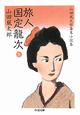 旅人国定龍次(下) 山田風太郎幕末小説集