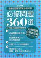 看護師国家試験 合格対策 必修問題360選 2012 2011年実施100回看護師国家試験問題収録