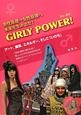 GIRLY POWER! 男性原理→女性原理へ 未来を生み出せ!