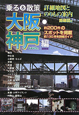 乗る&散策 大阪・神戸編<最新版> 2011