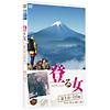 登る女 富士山・立山編