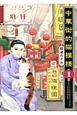 中華街的猫模様 (1)