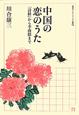 中国の恋のうた 『詩経』から李商隠まで