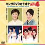 カラオケHit4(演歌) 桜みち