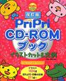 PriPri CD-ROMブック イラストカット&文例<改訂版> for Windows&Macintosh