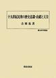 十九世紀民衆の歴史意識・由緒と天皇