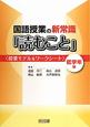国語授業の新常識「読むこと」 低学年編 授業モデル&ワークシート