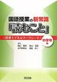 国語授業の新常識「読むこと」 中学年編 授業モデル&ワークシート