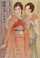 昭和モダンキモノ 抒情画に学ぶ着こなし術