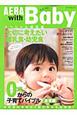 AERA with Baby<スペシャル保存版> 0歳からの子育てバイブル 食育編 大切に考えたい離乳食・幼児食
