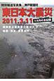 東日本大震災 2011.3.11 1カ月の全記録 特別報道写真集 観測史上世界最大級M9.0 地震・津波・原発 被災