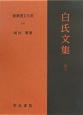 新釈漢文大系 白氏文集7(下) (118)