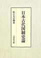 日本古代国制史論