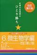 看護の基礎固めひとり勝ち 微生物学編<改訂第2版> (6)