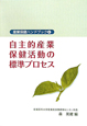 自主的産業保健活動の標準プロセス 産業保健ハンドブック4