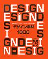 デザイン素材×1000 現場で役立つイラスト・パーツ・フレーム満載!