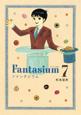 ファンタジウム (7)
